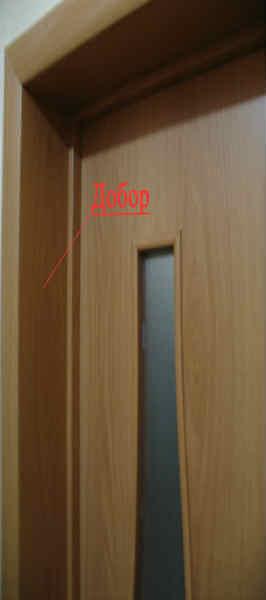 установка дверей с добором